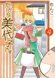 だから美代子です 第01-04巻 [Dakara Miyokodesu vol 01-04]