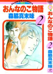 おんなのこ物語 第01-02巻 [Onnanoko Sutori vol 01-02]
