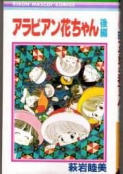 アラビアン花ちゃん 第01-02巻