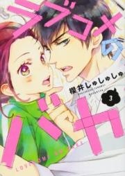 ラブコメのバカ 第01-03巻 [Lovekome no Baka vol 01-03]