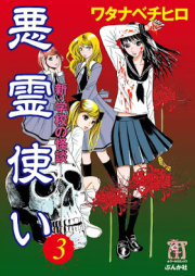 悪霊使い 新・学校の怪談 第01-03巻