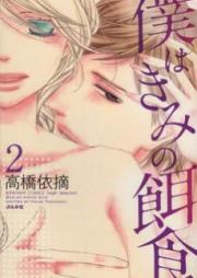 僕はきみの餌食 第01-02巻 [Boku wa Kimi no Ejiki vol 01-02]