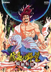 信長の野望~輪廻転将~ 第01-03巻 [Nobunaga no Yabo Rinne Tensho vol 01-03]