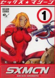 セックス★マシーン 第01-02巻 [SXMCN vol 01-02]