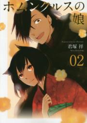 ホムンクルスの娘 第01-02巻 [Homunkurusu no Musume vol 01-02]