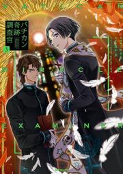 バチカン奇跡調査官 第01-03巻 [Bachikan Kiseki Chosakan vol 01-03]