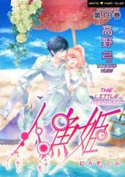えろ◆めるへん人魚姫 第01-18巻 [Ero Meruhen – Ningyohime vol 01-18]