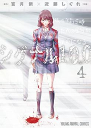 シグナル100 第01-04巻