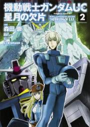 機動戦士ガンダムUC 星月の欠片 第01-02巻 [Kidou Senshi Gundam UC: Hoshizuki no Kakera vol 01-02]