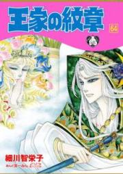王家の紋章 第01-62巻 [Ouke no Monshou vol 01-62]