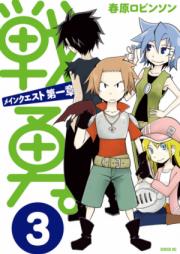 戦勇。メインクエスト第一章 第01-03巻 [Senyuu. – Main Quest Daisshou vol 01-03]
