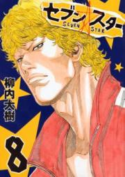 セブン・スター 第01-09巻 [Seven Star vol 01-09]