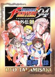 ザ・キング・オブ・ファイターズ'94 第01-04巻 [King of Fighters '94 vol 01-04]