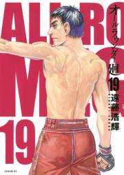 オールラウンダー廻 第01-19巻 [All Rounder Meguru vol 01-19]