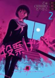 投票げぇむ あなたに黒き一票を 第01-03巻 [Touhyou Game – Anata ni Kurosa Ippyou vol 01-03]