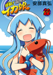 侵略!イカ娘 第01-22巻 [Shinryaku! Ika Musume vol 01-22]