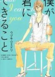 僕と君とで虹になる 第01-05巻 [Boku to Kimi to de Niji ni Naru vol 01-05]