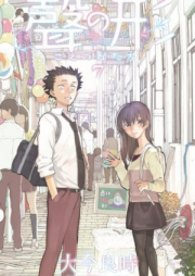 聲の形 第01-07巻 [Koe no Katachi vol 01-07]