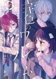 幸色のワンルーム 第01-08巻 [Sachi-iro no One Room vol 01-08]