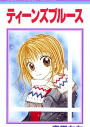 ティーンズブルース 第01-07巻 [Teens Blues vol 01-07]