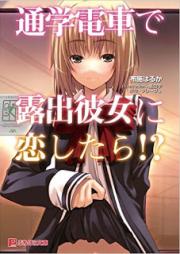 [Novel] 通学電車で露出彼女に恋したら!? [Tsuugaku Densha de Roshutsu Kanojo ni Koi Shitara!?]