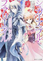 [Novel] シュガーアップル・フェアリーテイル シリーズ [Sugar Apple Fairy Tale Ginzatoshi Series]