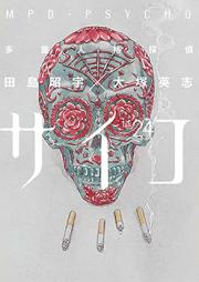 多重人格探偵サイコ 第01-24巻 [Tajuujinkaku Tantei Psycho vol 01-24]