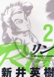 RiN リン 第01-14巻