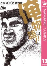 俺物語!! 第01-13巻 [Ore Monogatari!! vol 01-13]