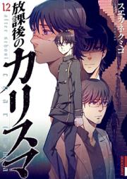 放課後のカリスマ 第01-12巻 [Houkago no Charisma vol 01-12]