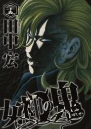 女神の鬼 第01-29巻 [Megami no Oni vol 01-29]