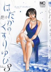 はだかのくすりゆび 第01-03巻 [Hadaka no Kusuriyubi vol 01-03]