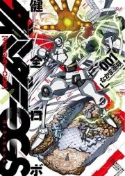 健全ロボダイミダラーOGS 第01-04巻 [Kenzen Robo Daimidaier OGS vol 01-04]
