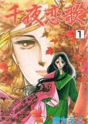 千夜恋歌 第01-05巻 [Senya Renka vol 01-05]