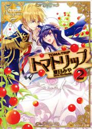 [Novel] トマトリップ 第01-02巻 [Tomato Lip vol 01-02]