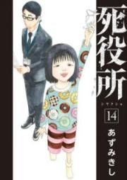 死役所 第01-14巻 [Shiyakush vol 01-14]