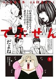 でぶせん 第01-09巻 [Debusen vol 01-09]