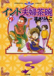 インド夫婦茶碗 第01-21巻 [India Meotojawan vol 01-21]