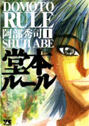 堂本ルール 第01巻 [Domoto Rule vol 01]