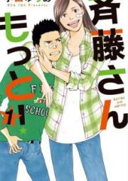 斉藤さん もっと! 第01-04巻 [Saitou-san Motto! vol 01-04]