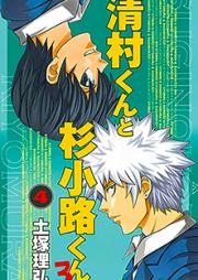 清村くんと杉小路くんと 第01-04巻 [Kiyomura-kun to Sugi Kouji-kun to vol 01-04]