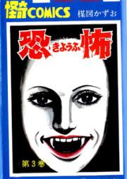 恐怖 第01-02巻 [Kyoufu vol 01-02]