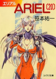 [Novel] エリアル 第01-20巻 [ARIEL vol 01-20]