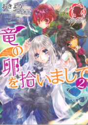 [Novel] 竜の卵を拾いまして 第01-02巻 [Ryu No Tamago Wo Hiroimashite vol 01-02]