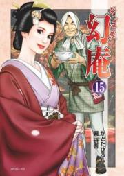 そば屋幻庵 第01-14巻 [Sobaya Genan vol 01-14]