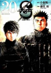 S -最後の警官- 第01-20巻 [S – Saigo no Keikan vol 01-20]