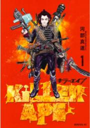 KILLER APE 第01巻