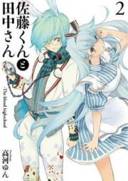 佐藤くんと田中さん-The blood highschool- 第01巻 [Satou-kun to Tanaka-san – The Blood Highschool vol 01]