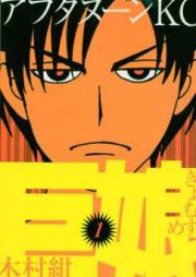 巨娘 第01-05巻 [Kyomusume vol 01-05]
