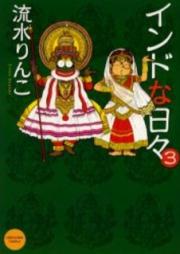 インドな日々 第01巻 [Indo na Hibi vol 01]